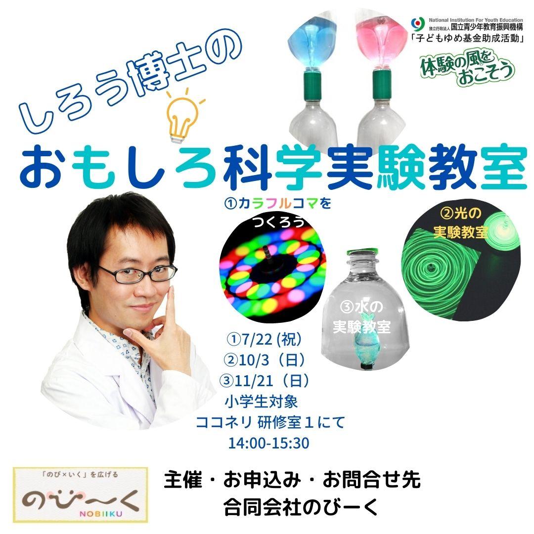 しろう博士のおもしろ科学実験教室 お申込み受付中!